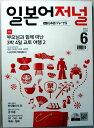 【中古】日本語ジャーナル CD付 2014年6月号 (韓国雑誌)