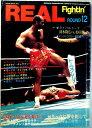 【中古】REAL Fightin(リアルファイティン) 1991年8月号