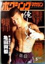 【中古】ボクシング・マガジン 2004年5月号