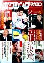 【中古】ボクシング・マガジン 2005年3月号