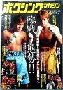 【中古】ボクシング・マガジン 2004年4月号
