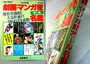 【中古】劇画・マンガ家オール名鑑 1979年版