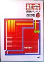 【中古】中学受験シリーズ3 社会 改訂版