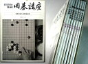 【中古】初段位挑戦 囲碁講座 初級コース