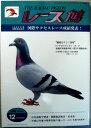 雜誌 - 【中古】レース鳩 1999年12月号 Vol.489