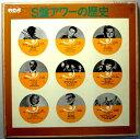 【中古LPレコード】S盤アワーの歴史 4枚組