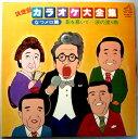 【中古LPレコード】決定盤 カラオケ大全集 なつメロ篇 影を募いて〜涙の渡り鳥 2枚組