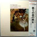 【中古LPレコード】眠りの森の美女(チャイコフスキー・バレエ音楽ハイライツ)