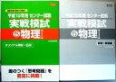 【中古】Z会 平成19年用 センター試験 実践模試 5 物理 1 オリジナル模試×6回