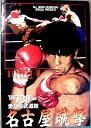 【中古】DESTINY-7 '94 7.30sat(キックボクシングパンフレット)