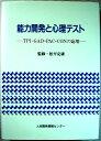 【中古】能力開発と心理テスト