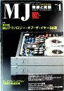 【中古】MJ無線と実験 2005年1月号