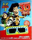 【中古】ディズニー 3Dブック トイ・ストーリー3 (ディズニー3Dブック)