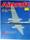 【中古】週刊 エアクラフト 世界の航空機図解百科 No.148 ホーカー・ハリケーン