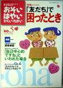 【中古】おそい・はやい・ひくい・たかい No.5 1999年11月1日号