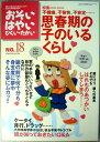 【中古】おそい・はやい・ひくい・たかい No.18 2003年2月1日号