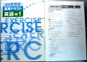 【中古】標準新演習 夏期テスト 英語 中1