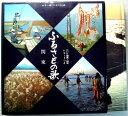 【中古】日本の民話 ふるさとの歌 関東 NHK編集・録音 レコード2枚つき