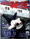 【中古】月刊 秘伝 2003年3月号 特集・古流武術 天下の名流と実践力