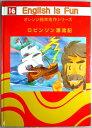 【中古】English is Fun オレンジ絵本名作シリーズ 16 ロビンソン漂流記