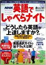 【中古】NHK英語でしゃべらナイト 2005年8月号