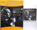 【中古】ウィーン・フィル 魅惑の名曲 vol.12 チャイコフスキー 3 CD & 冊子。 発行所:小学館。2010年9月発行。商品サイズ:29.6×23×0.2cm。19p。 【コンデション=非常に良い】CD盤面綺麗です。冊子書き込みなく良好です。定価1.190円。【中古】ウィーン・フィル 魅惑の名曲 vol.12 チャイコフスキー 3 CD & 冊子。 発行所:小学館。2010年9月発行。商品サイズ:29.6×23×0.2cm。19p。 【コンデション=非常に良い】CD盤面綺麗です。冊子書き込みなく良好です。定価1.190円。