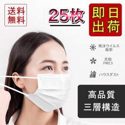 【16時までのご注文即日出荷】【在庫あり・毎日出荷】マスク 送料無料 25枚 三層構造 サージカル 使い捨て 普通サイズ 大人 花粉症対策 ますく <strong>mask</strong> レギュラーサイズ PM2.5 立体 フェイスマスク 立体マスク 在庫あり 不織布マスク