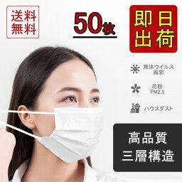 【16時までのご注文即日出荷】【在庫あり・毎日出荷】マスク 送料無料 在庫あり 50枚 BFE99% サージカル 使い捨て 普通サイズ 大人 花粉症対策 ますく <strong>mask</strong> レギュラーサイズ PM2.5 立体 フェイスマスク 立体マスク 箱入り 在庫あり 不織布マスク