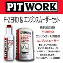 P-f-zero-eg-set