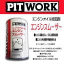 Pitwork-eg-smoother