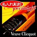 ヴーヴ・クリコ 名入れ 彫刻 シャンパン フランス Veuve Clicquot 結婚祝い 誕生日プレゼント 記念品 お祝い クリスマス
