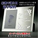 名入れ ギフト ミラー フォトフレーム 横 英字桜柄 結婚 誕生日 卒業 お祝い