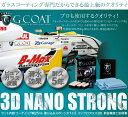 G−COAT 3Dナノストロング ガラスコーティング剤 Gc...
