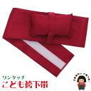 【こども袴下帯】 卒園式・入学式、七五三に 女の子用袴帯「エンジ」GHO_E