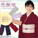【色無地】洗える着物 上質ちりめん生地の色無地の着物 袷 ※6色から選べる[Mサイズ/Lサイズ]KIA