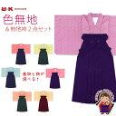 【卒業式の袴セット】 シンプルな色無地の着物と無地袴 RKM-set ※お好きな組み合わせでご注文下さい。 [購入 販売]