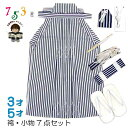【七五三 袴 男の子】 5歳・3歳 男児用 縞袴 ・小物 7点セット「紺、棒縞」HB203