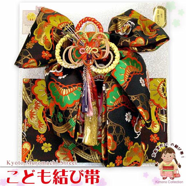 七五三 結び帯 7歳女の子用 国産 金蘭結び帯(大寸)「黒、祝い松」TMO506