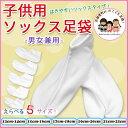 子供用(男女兼用) ソックス足袋(13cm〜22cm) 全5サイズ kids_tabi