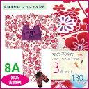 京都室町st.オリジナルの古典柄の女の子浴衣 作り帯 下駄 3点セット 130cm「赤系、古典柄」OCN13-8A3set
