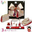 七五三 3歳女の子用 金襴 結び帯&箱せこペアセット(小寸)「白系」DPS301