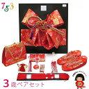 七五三 3歳女の子用 金襴 結び帯&箱せこペアセット(小寸)「赤」DPS302