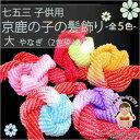 【七五三 髪飾り】 こども用 京かのこ髪飾り(総絞り、2色ぼかし、大) 選べる5色 Kibselect-b
