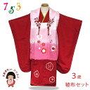 七五三着物 3歳女の子 高級お祝い着オリジナルコーディネートセット(正絹)「ピンクぼかし&赤 梅」IHFset818