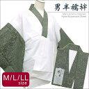 メンズ着物用インナー 粋な和柄の半衿付き半襦袢 半じゅばん 日本製 M/L/LLサイズ「ベージュ、家紋柄」MHJ3243be