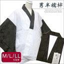 メンズ着物用インナー 粋な和柄の半衿付き半襦袢 半じゅばん 日本製 M/L/LLサイズ「黒茶、家紋柄」MHJ3243ch