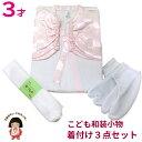 七五三 3歳女の子着物用 和装着付小物3点セット「ピンク」3kom-set01
