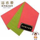 浴衣帯や袴下帯に 国産 博多織 無地の小袋帯 リバーシブルタイプ「サーモンピンク&黄緑」RMJ510