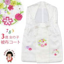 式部浪漫ブランド 3歳女の子用 正絹の被布コート(単品)「白・花輪」IHF780