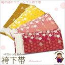 袴下帯 卒業式袴に 4色から選べる袴帯 小袋帯「梅に水玉」ZH13